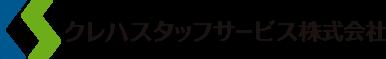 クレハスタッフサービス株式会社
